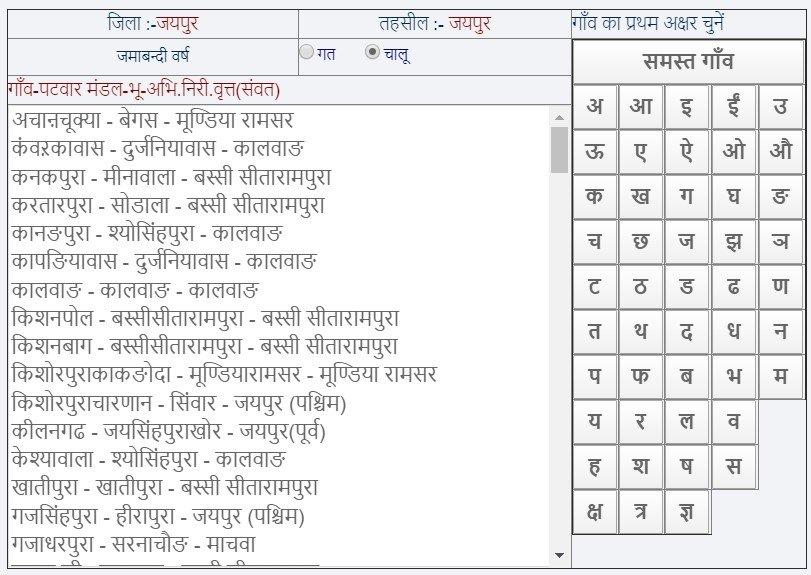 Rajasthan अपना खाता