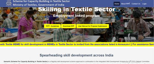 Samarth Yojna   वस्त्र उद्योग में नौकरी हेतु आवेदन