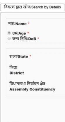 Voter List Delhi 2020