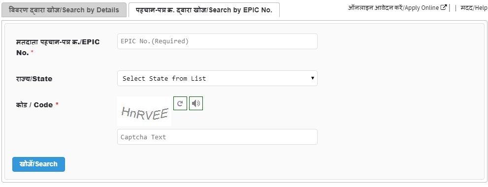 Voter List 2020 Delhi