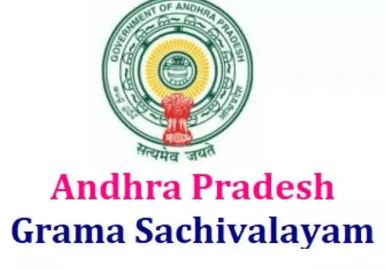 AP Grama Sachivalayam Apply Online