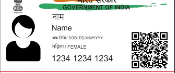 आधार कार्ड के विवरण ऑनलाइन देखें | Aadhaar Card Online