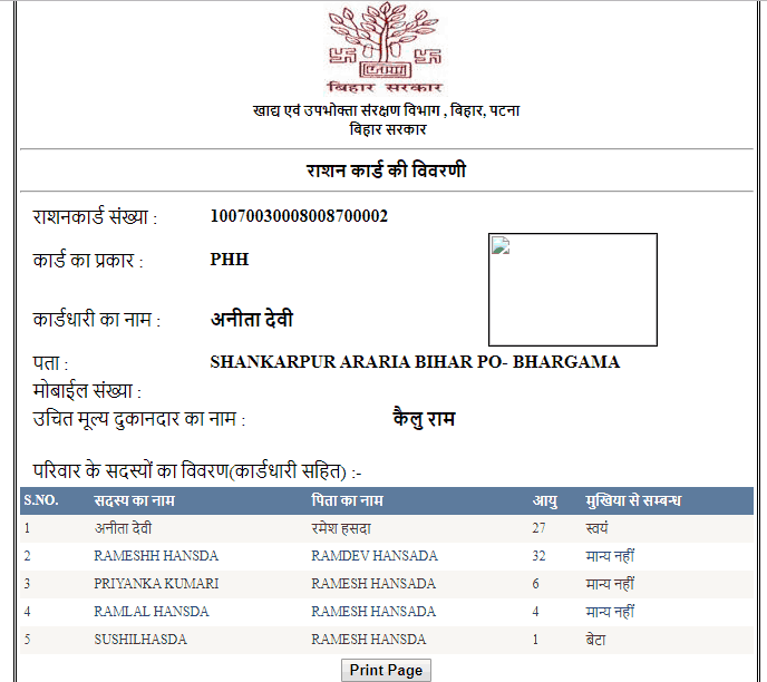 ration card online bihar