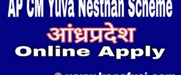 AP Bruthi Mukhyamantri Yuva Nestham Scheme 2020