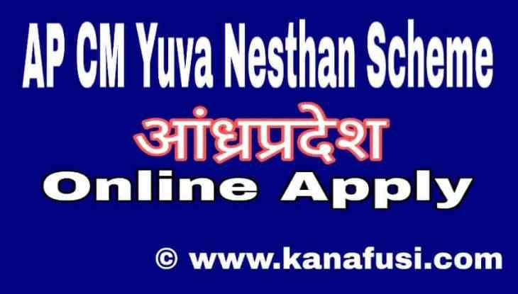 Yuva Nestham Online registration