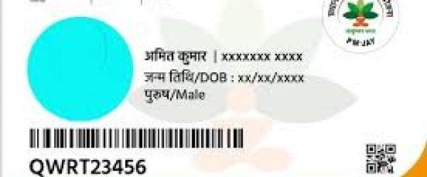 आयुष्मान भारत योजना | Ayushman Bharat Gold Card Download