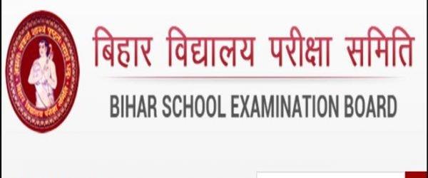 बिहार बोर्ड रिजल्ट | Bihar Board 10th Result 2020