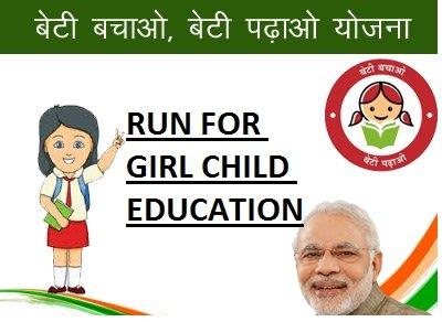 beti bachao beti padhao form pdf in hindi