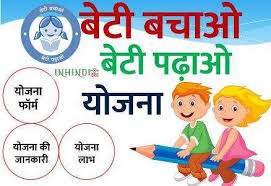 beti bachao beti padhao form download