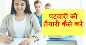 Patwari bharti 2020