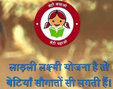 Madhaya pradesh laldi laxmi yojana