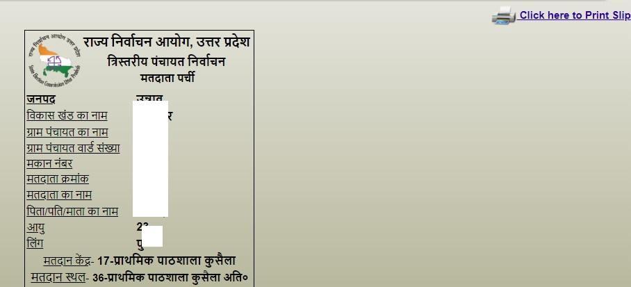 gram panchayat voter list up