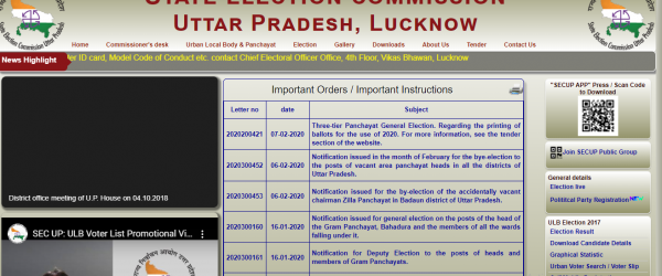 UP Gram Panchayat Voter List UP | मतदाता सूची 2020