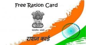 मुफ्त राशन कार्ड योजना