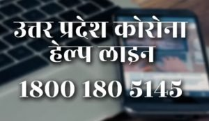 UP Corona Helpline Number