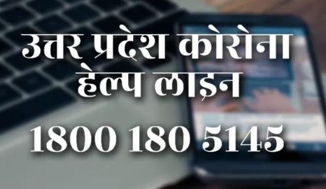 UP Corona Helpline Number