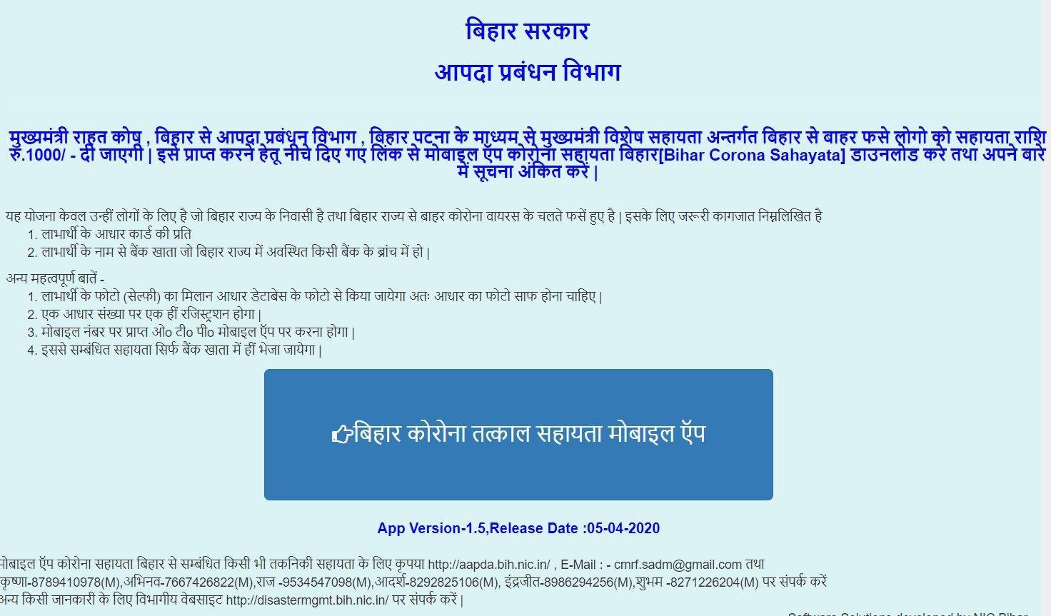 बिहार कोरोना तत्काल सहायता ऐप