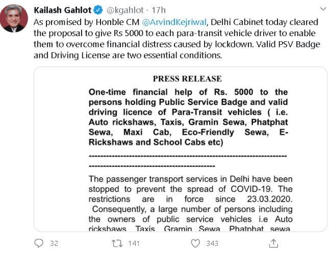 दिल्ली ड्राइवर योजना 2020