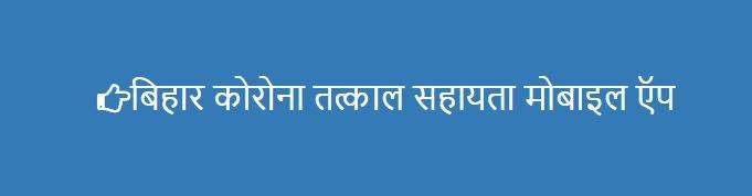 Bihar Corona Tatkal Sahayata App