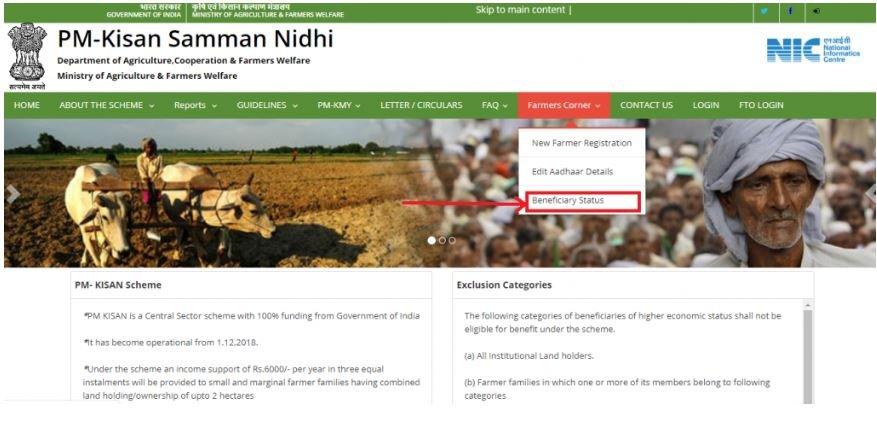 PM किसान सम्मान निधि