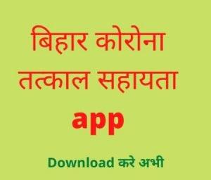 bihar corona sahayata app