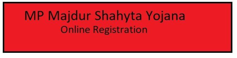 MP Majdur Shahyta Yojana