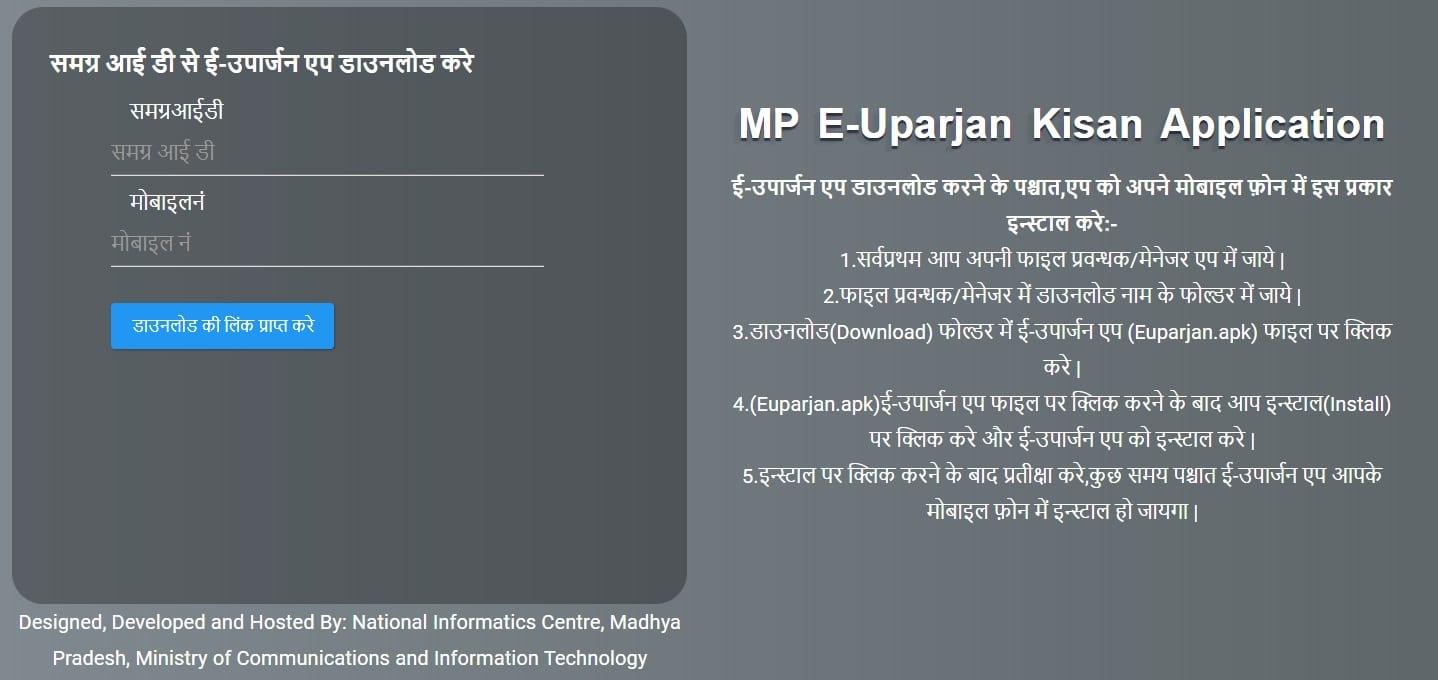 MP E-Uparjan Kisan Mobile App