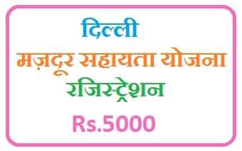 दिल्ली मज़दूर सहायता योजना