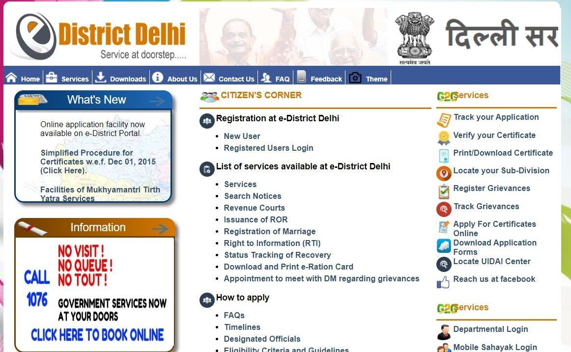 Delhi Majdur Sahayata Yojana