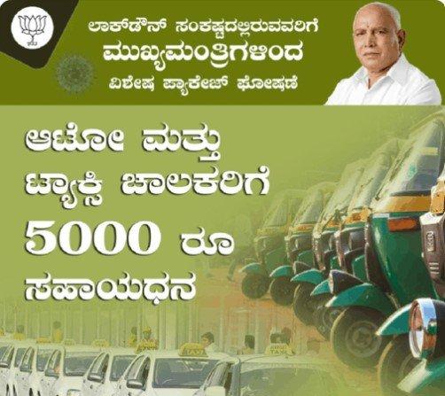 Karnataka 5000 rs yojana