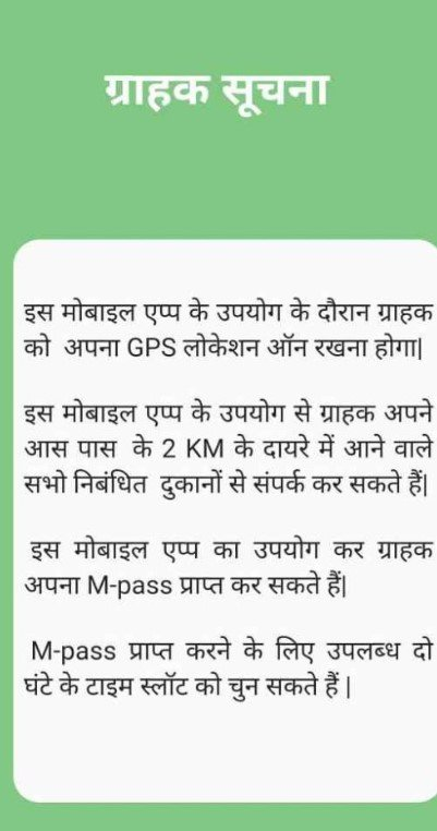 Jharkhand Bazar Mobile App
