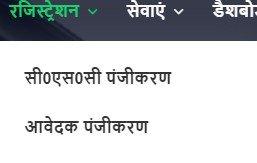 Uttarakhand Rojgar Mela