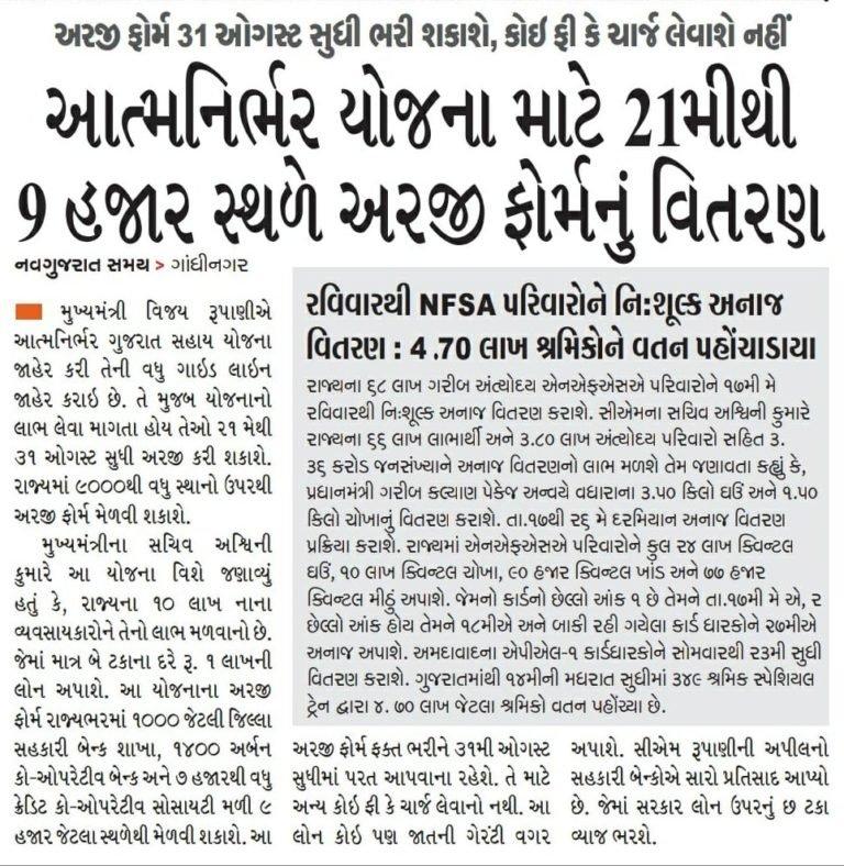 Atmanirbhar Gujarat Sahay Yojana 2020