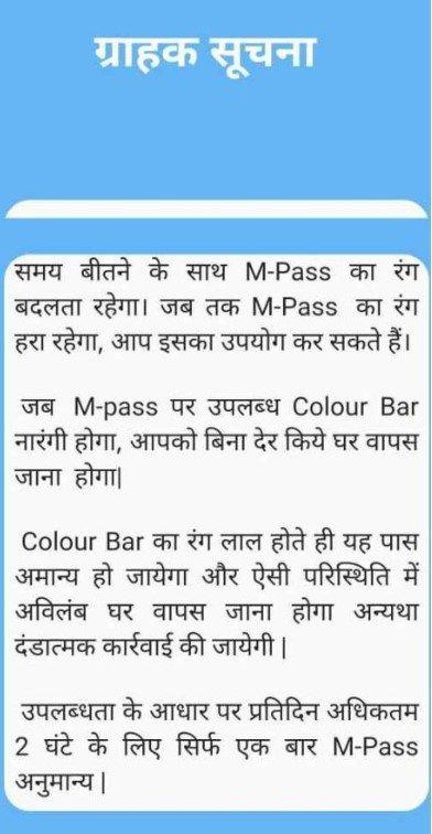 झारखंड Bazar मोबाइल App