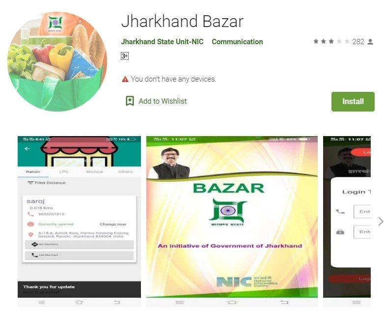 Jharkhand Bazar App