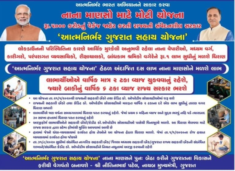Atmanirbhar Gujarat Sahay Scheme