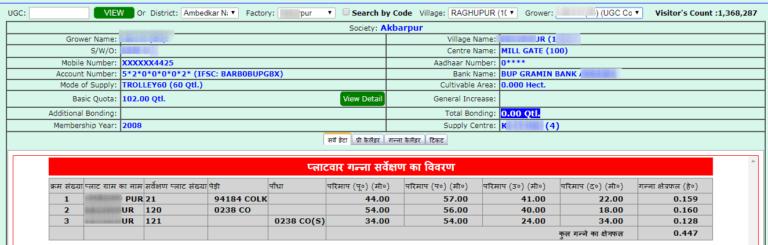 Uttar Pradesh Ganna Parchi Online 2020