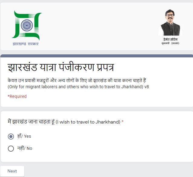 Jharkhand Migrant Worker Registration