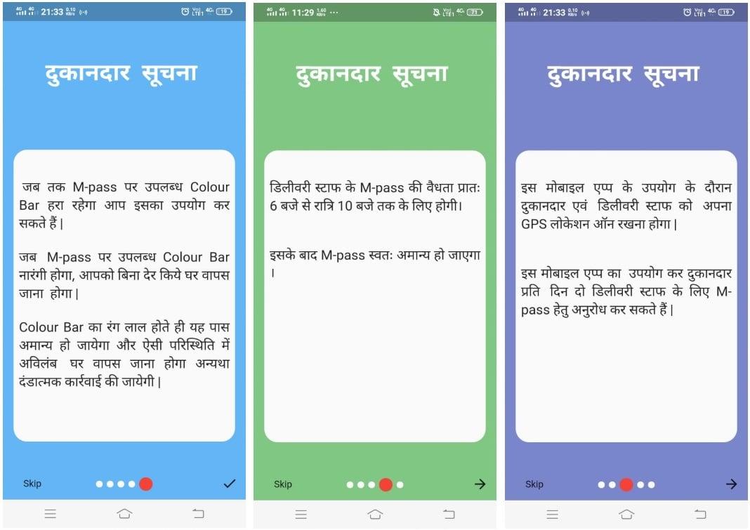 jharkhand bazar app merchant m pass
