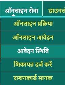 jharkhand ration card status