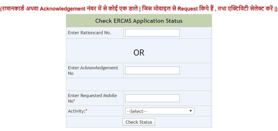 Jharkhand Ration Card status 2020