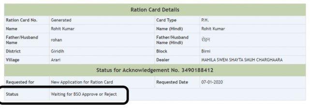 jharkhand ration