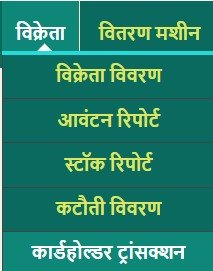jharkhand month ration card