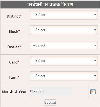 jharkhand month ration card 2020