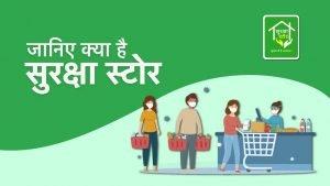 suraksha store registration