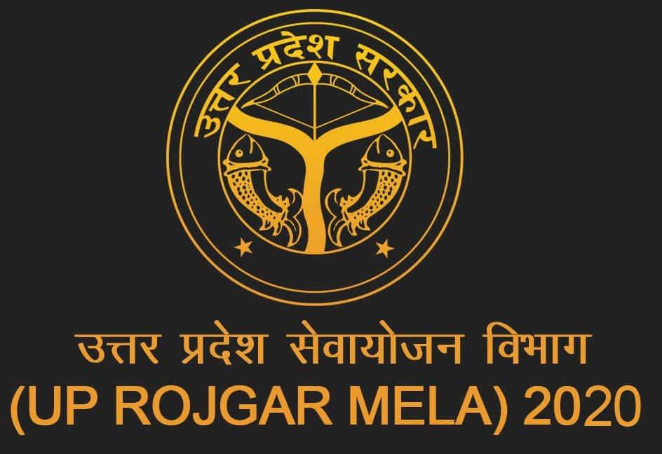 UP Rojgar Mela 2020