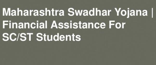 [अप्लाई ऑनलाइन] Maharashtra Swadhar Yojana 2020 Form