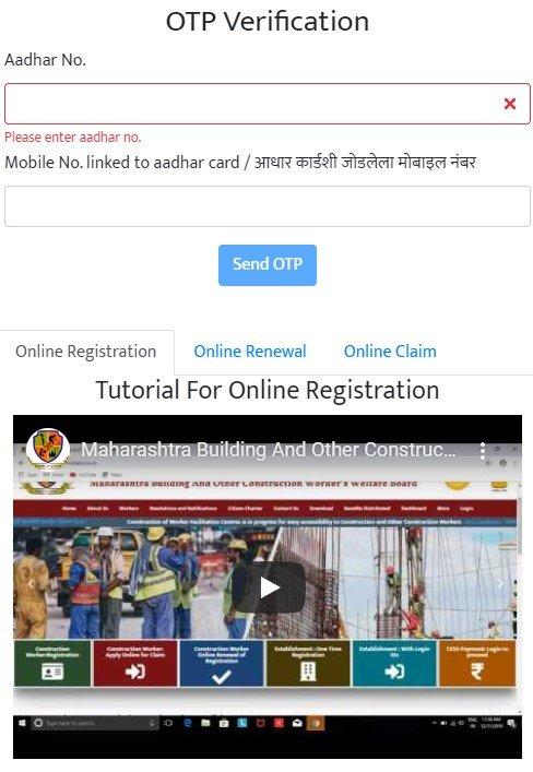 महाराष्ट्र Labour सहायता योजना