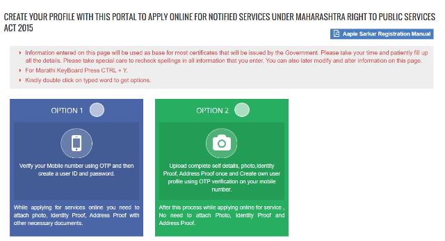 Aaple Sarkar Portal Registration