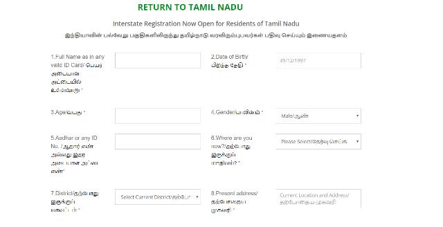 Tamil Pravasi Online Registration